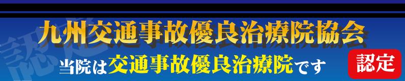 九州交通事故優良治療院協会バナー